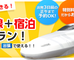 佐賀から大阪の新幹線料金はいくら?最安値運賃や往復割引・学割などの格安情報も!