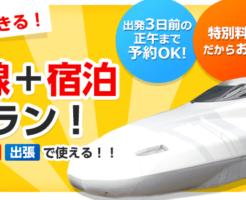 福岡から岡山の新幹線料金はいくら?最安値運賃や往復割引・学割などの格安情報も!