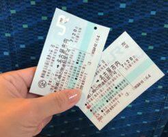 新幹線の乗車券と特急券の違いとは?チケットは各1枚ずつ必要?