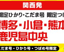 山口から熊本の新幹線料金はいくら?最安値運賃や往復割引・学割などの格安情報も!