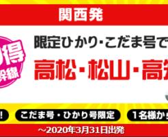 【バリ得こだま】高知から大阪の片道・往復切符の予約方法は?新幹線の時刻表・移動時間についても!
