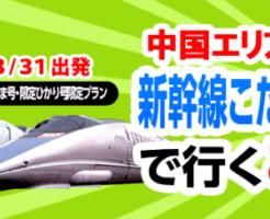 【バリ得こだま】福岡から山口の片道・往復切符の予約方法は?新幹線の時刻表・移動時間についても!