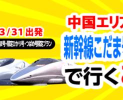【バリ得こだま】大阪から愛媛の片道・往復切符の予約方法は?新幹線の時刻表・移動時間についても!
