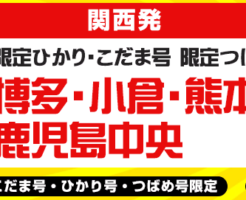 【バリ得こだま】大阪から福岡の片道・往復切符の予約方法は?新幹線の時刻表・移動時間についても!