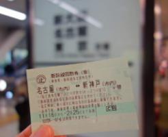 新幹線の回数券の払い戻しは現金で?クレジットカードで購入して現金化は可能?